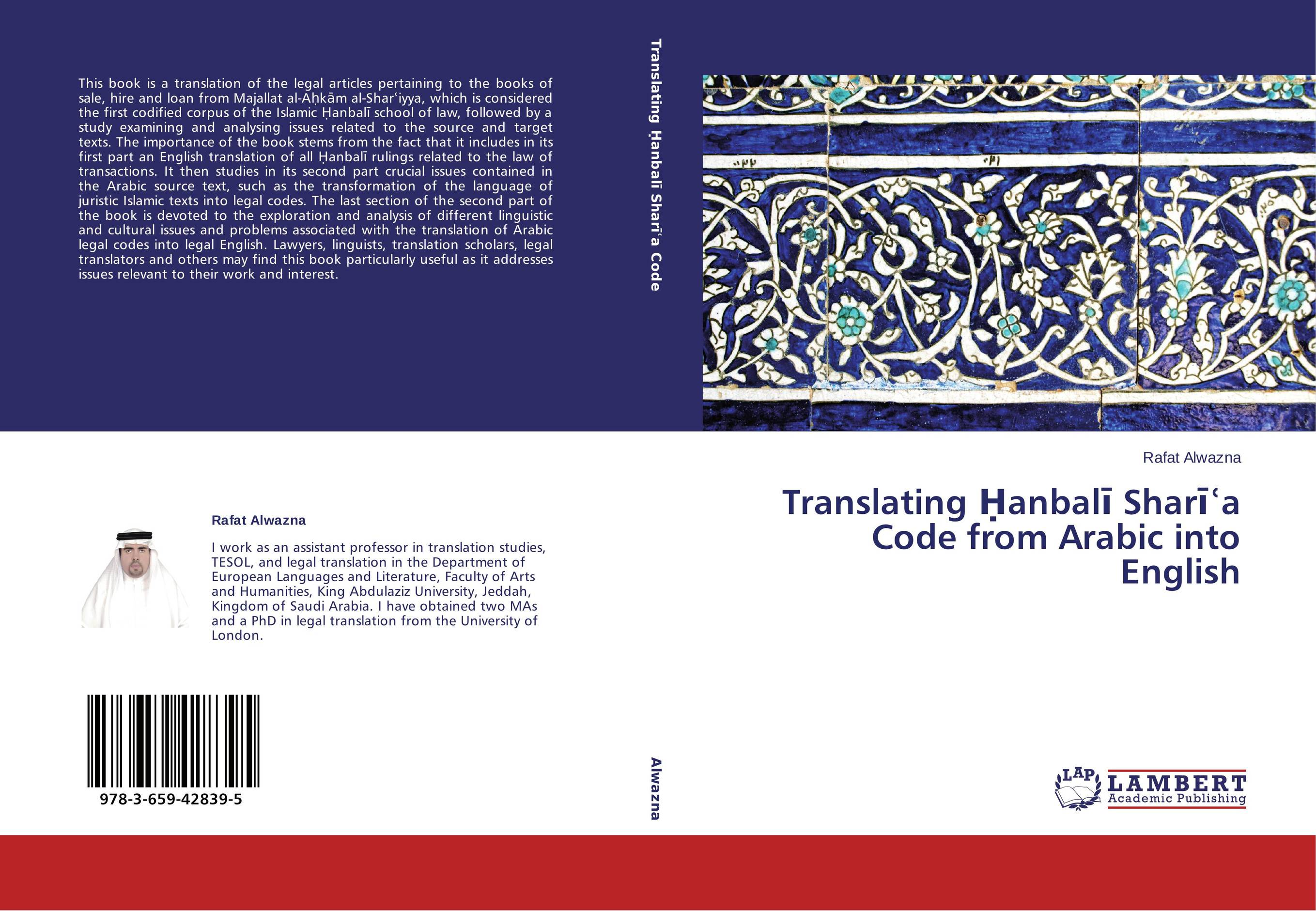 Details about 9783659428395 Translating ?anbal? Shar??a Code from Arabic  into English - Rafat