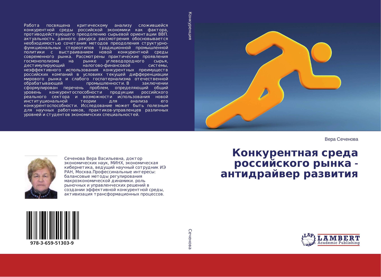 Конкурентная среда российского рынка - антидрайвер развития..