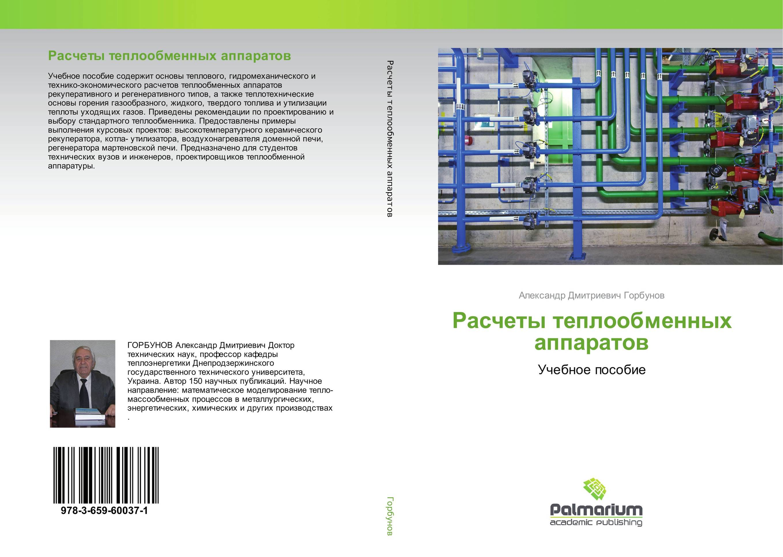 Процессы и аппараты расчет теплообменника погружные теплообменники