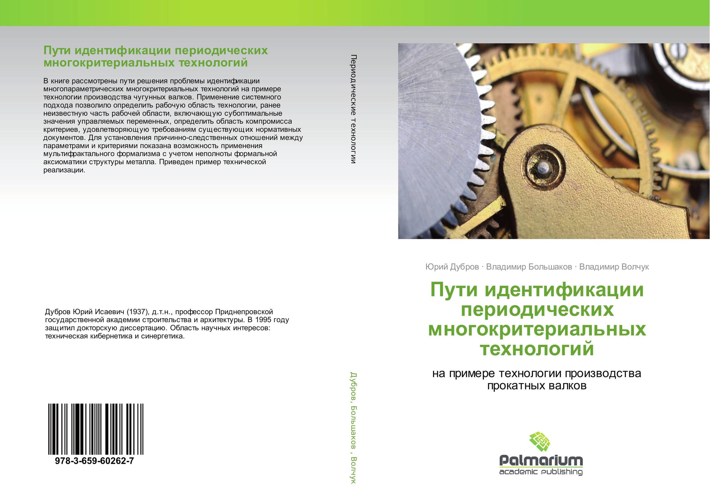 Пути идентификации периодических многокритериальных технологий. На примере технологии производства прокатных валков.