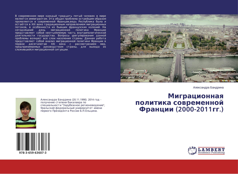 Миграционная политика современной Франции (2000-2011гг.)..