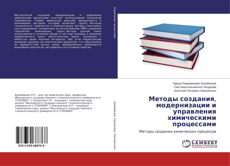 Методы создания, модернизации и управления химическими процессами. Методы создания химических процессов.