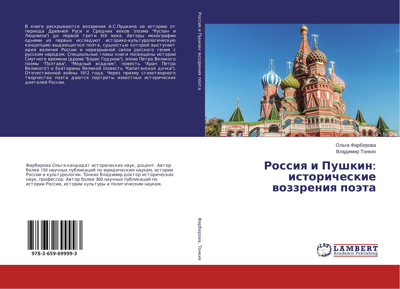 Россия и Пушкин: исторические воззрения поэта..