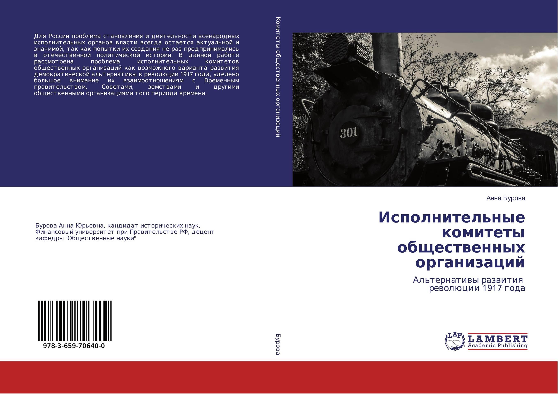 Исполнительные комитеты общественных организаций. Альтернативы развития революции 1917 года.