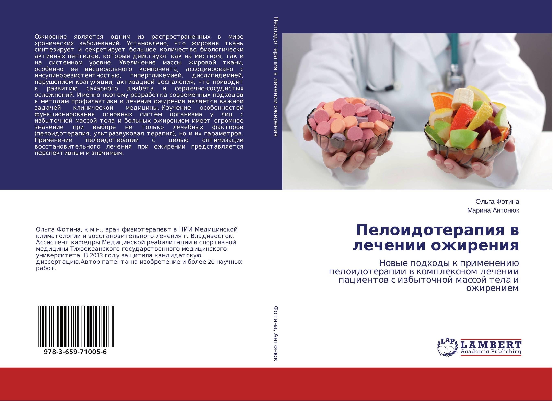 Пелоидотерапия в лечении ожирения. Новые подходы к применению пелоидотерапии в комплексном лечении пациентов с избыточной массой тела и ожирением.