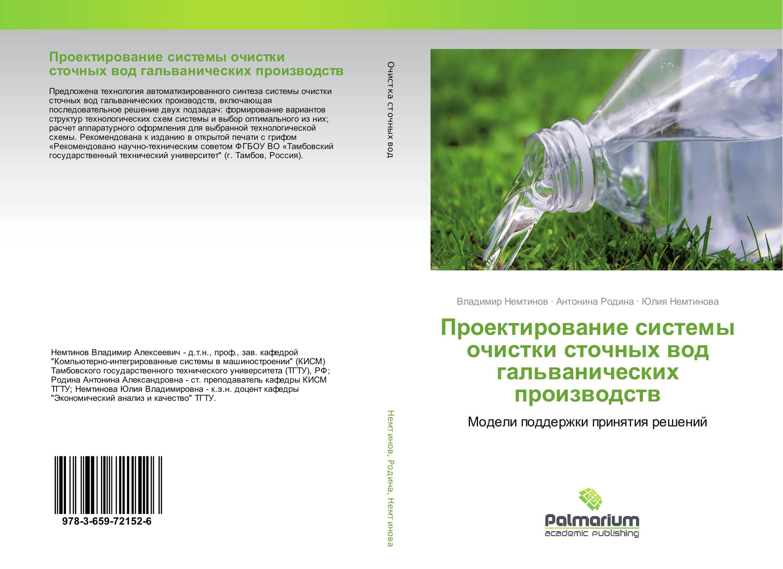 Проектирование системы очистки сточных вод гальванических производств. Модели поддержки принятия решений.