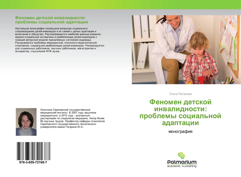 Феномен детской инвалидности: проблемы социальной адаптации. Монография.