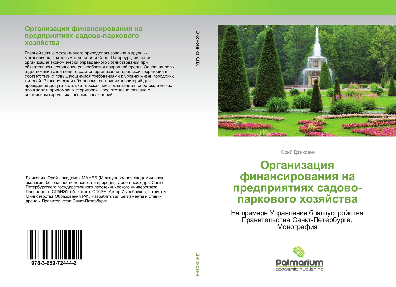 Организация финансирования на предприятиях садово-паркового хозяйства. На примере Управления благоустройства Правительства Санкт-Петербурга. Монография.