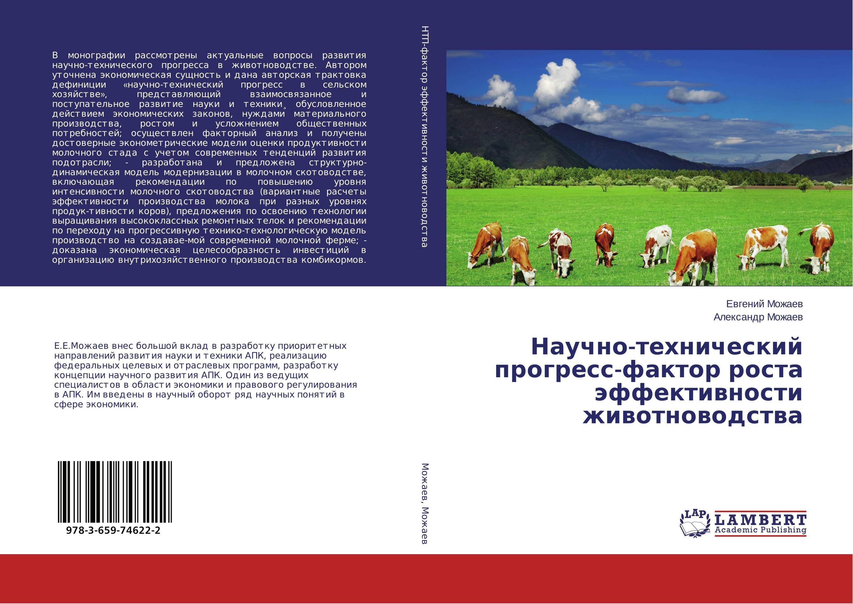 Научно-технический прогресс-фактор роста эффективности животноводства..