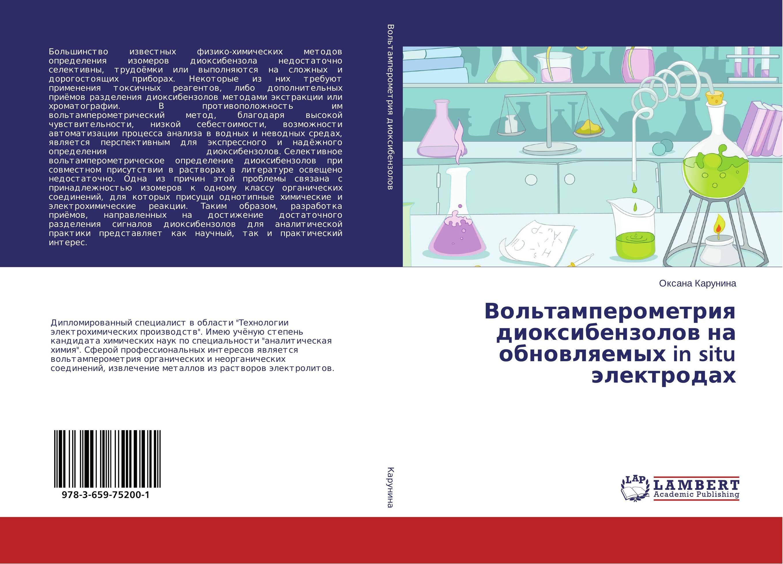 Вольтамперометрия диоксибензолов на обновляемых in situ электродах..