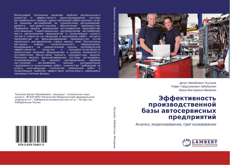 Эффективность производственной базы автосервисных предприятий. Анализ, моделирование, прогнозирование.