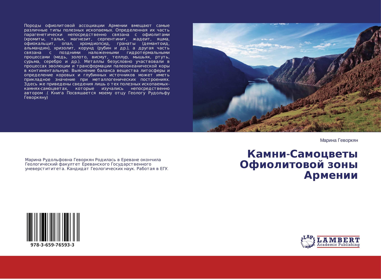 Камни-Самоцветы Офиолитовой зоны Армении..