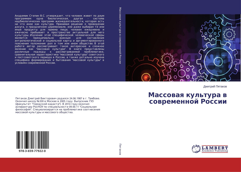 Массовая культура в современной России..