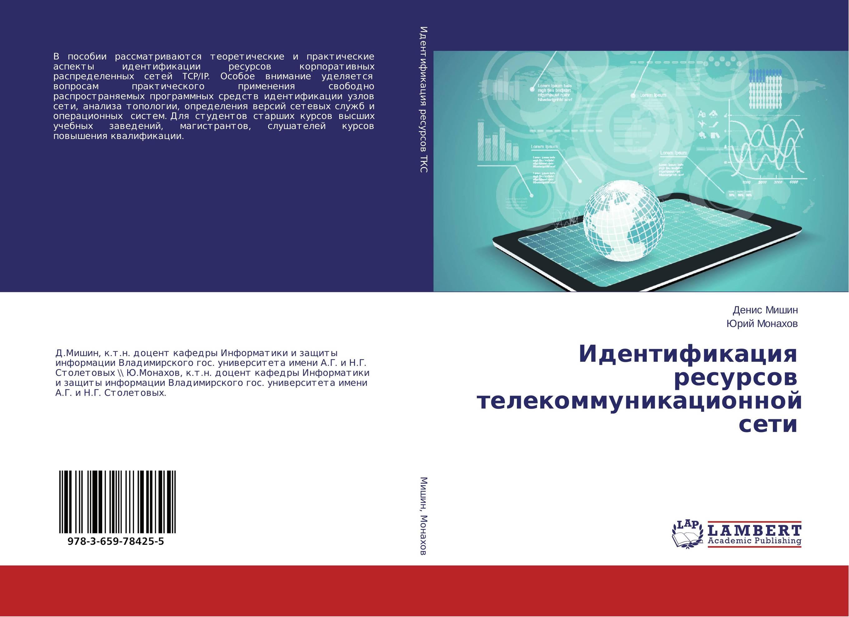 Идентификация ресурсов телекоммуникационной сети..