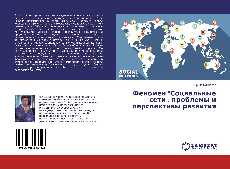 """Феномен """"Социальные сети"""": проблемы и перспективы развития.."""