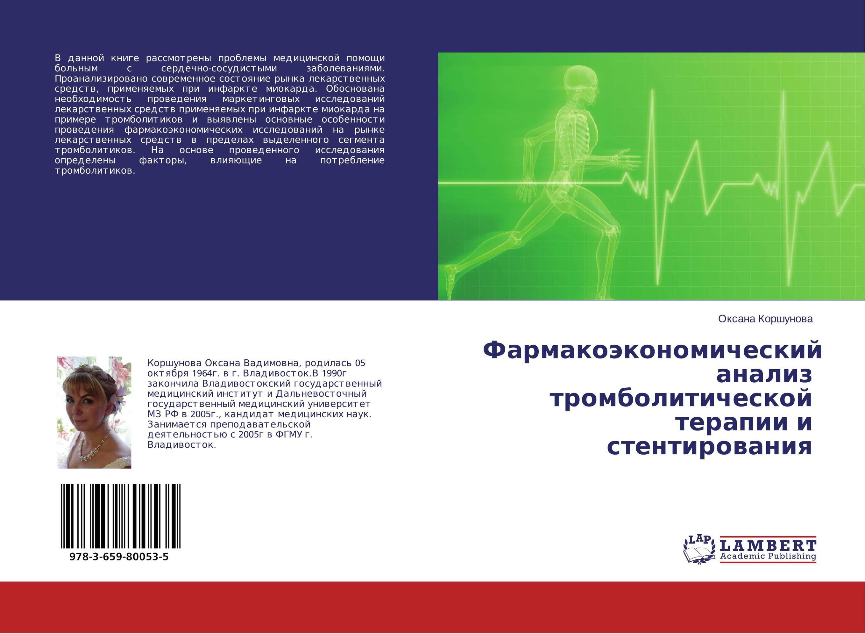 Фармакоэкономический анализ тромболитической терапии и стентирования..
