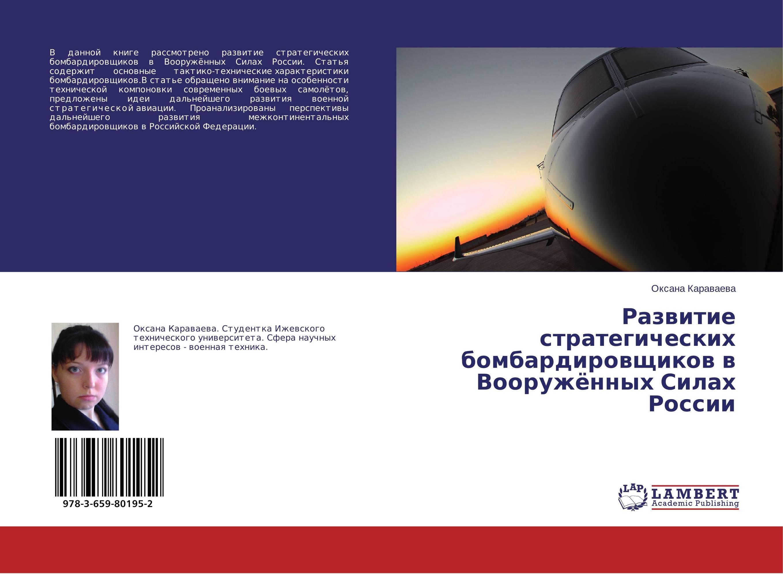 Развитие стратегических бомбардировщиков в Вооружённых Силах России..