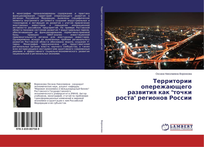 """Территории опережающего развития как """"точки роста"""" регионов России.."""