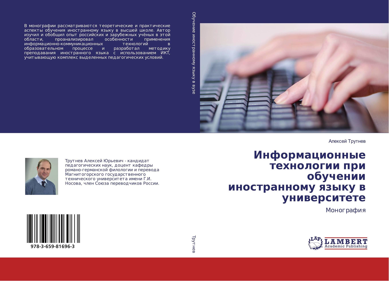Информационные технологии при обучении иностранному языку в университете. Монография.