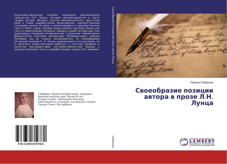 Своеобразие позиции автора в прозе Л.Н. Лунца..