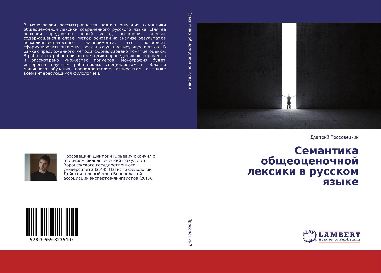 Семантика общеоценочной лексики в русском языке..
