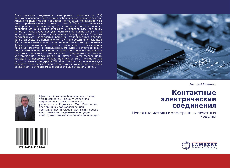 Контактные электрические соединения. Непаяные методы в электронных печатных модулях.