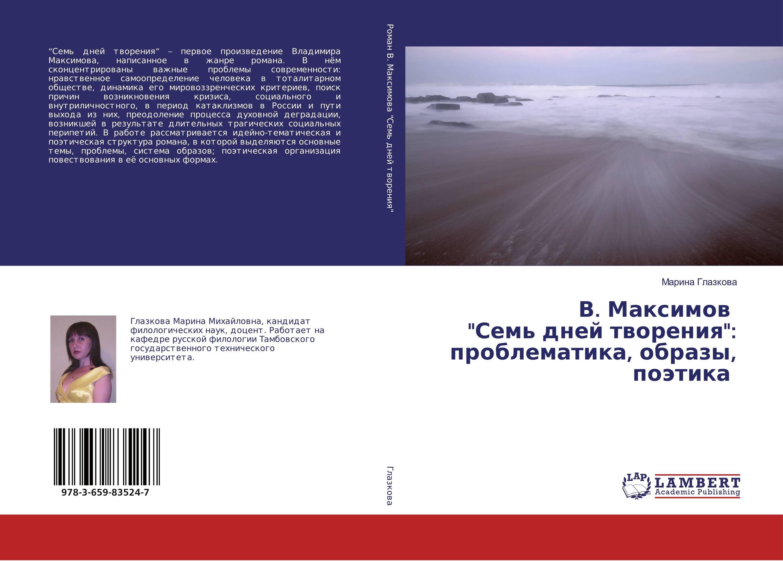"""В. Максимов """"Семь дней творения"""": проблематика, образы, поэтика.."""