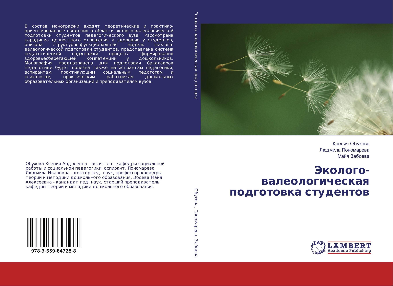 Эколого-валеологическая подготовка студентов..