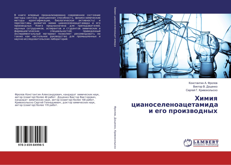 Химия цианоселеноацетамида и его производных..