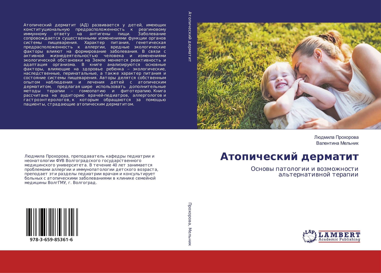 Атопический дерматит. Основы патологии и возможности альтернативной терапии.