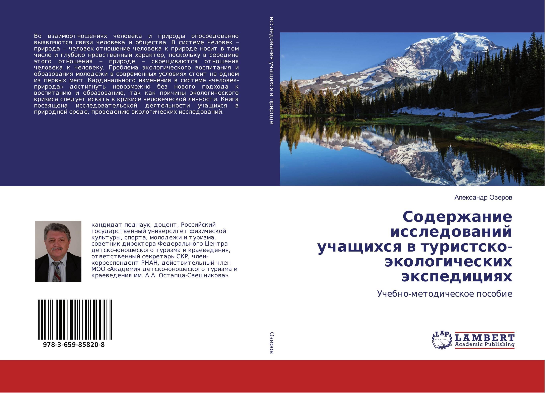 Содержание исследований учащихся в туристско-экологических экспедициях. Учебно-методическое пособие.