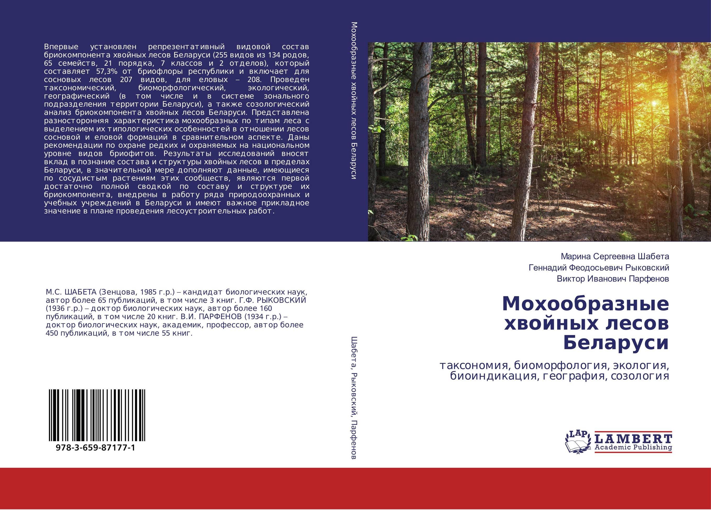 Мохообразные хвойных лесов Беларуси. Таксономия, биоморфология, экология, биоиндикация, география, созология.