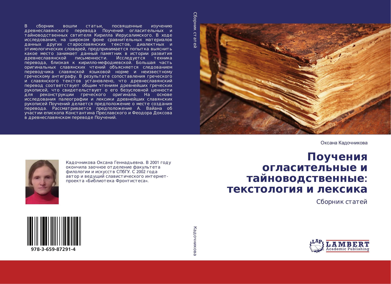 Поучения огласительные и тайноводственные: текстология и лексика. Сборник статей.