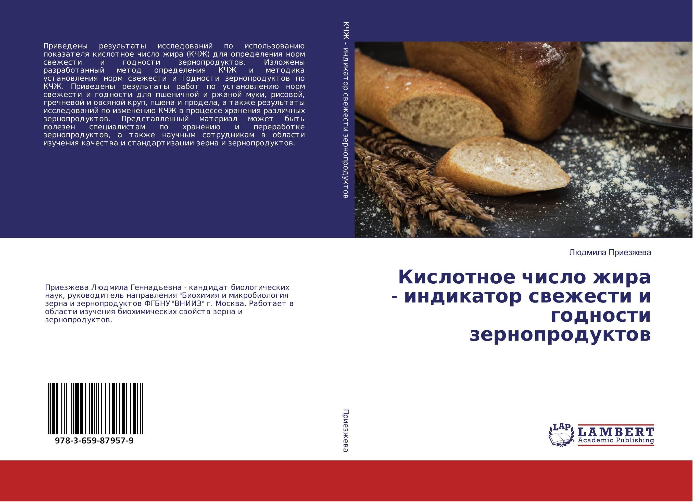 Кислотное число жира - индикатор свежести и годности зернопродуктов..