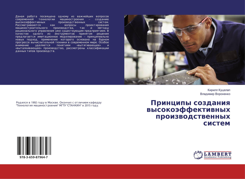Принципы создания высокоэффективных производственных систем..
