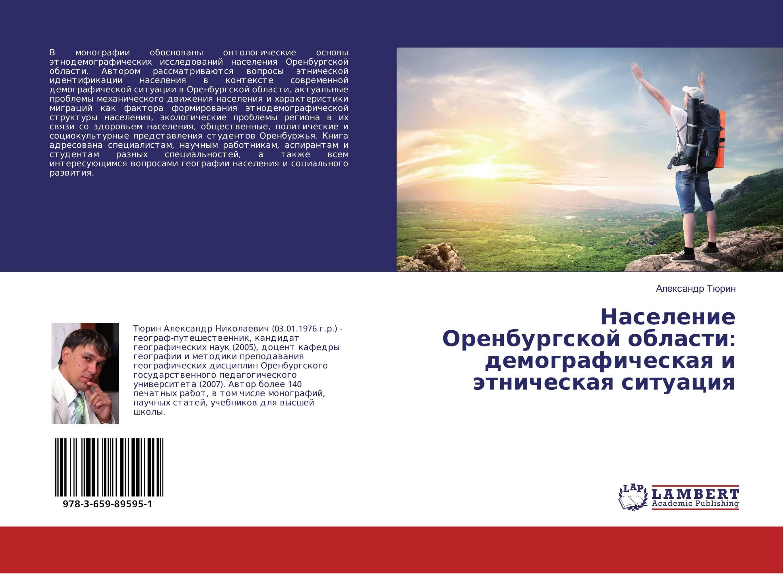 Население Оренбургской области: демографическая и этническая ситуация..