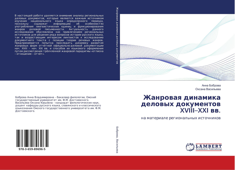 Жанровая динамика деловых документов XVIII–XXI вв.. На материале региональных источников.