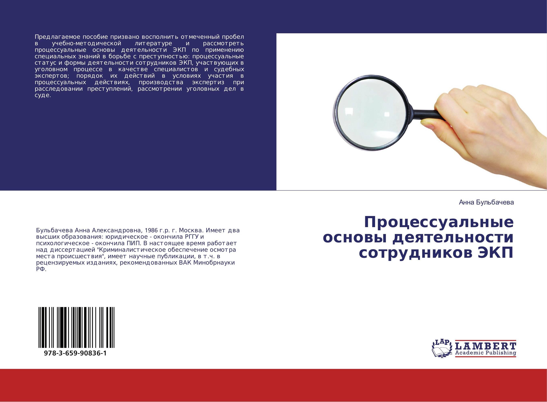 Процессуальные основы деятельности сотрудников ЭКП..