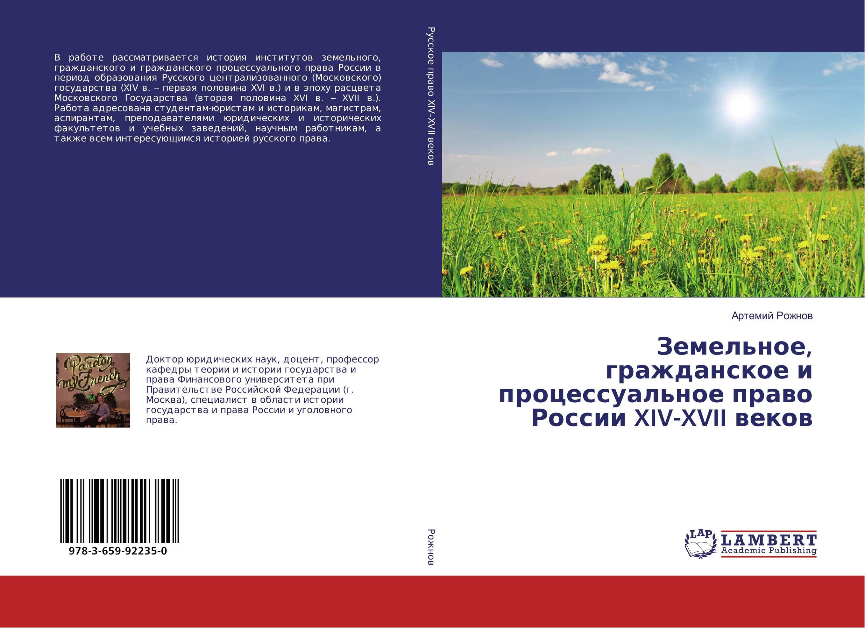Земельное, гражданское и процессуальное право России XIV-XVII веков..