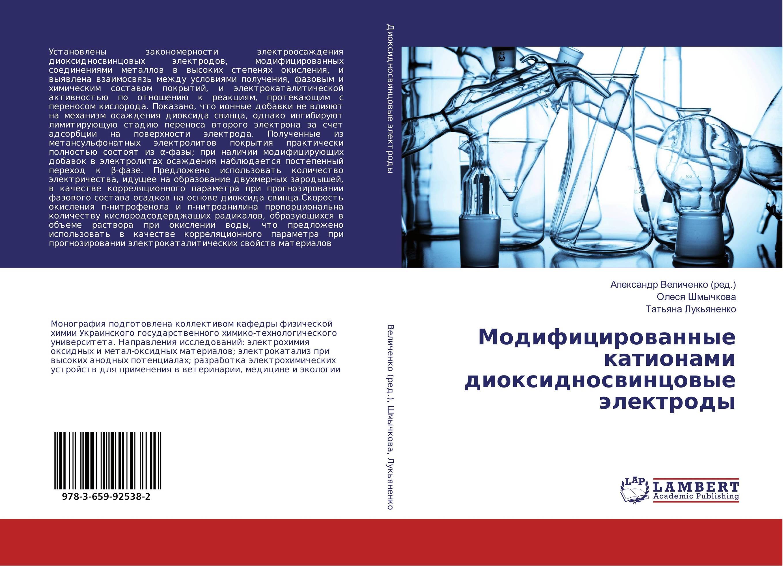 Модифицированные катионами диоксидносвинцовые электроды..