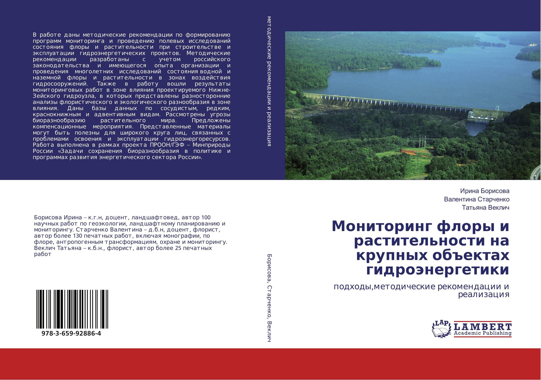 Мониторинг флоры и растительности на крупных объектах гидроэнергетики. Подходы,методические рекомендации и реализация.