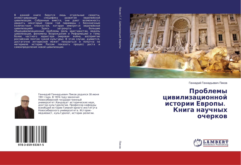 Проблемы цивилизационной истории Европы. Книга научных очерков..
