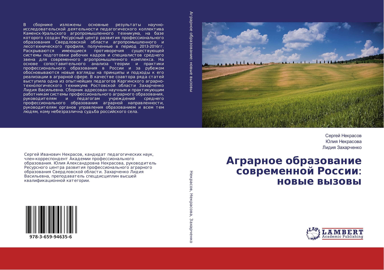 Аграрное образование современной России: новые вызовы..