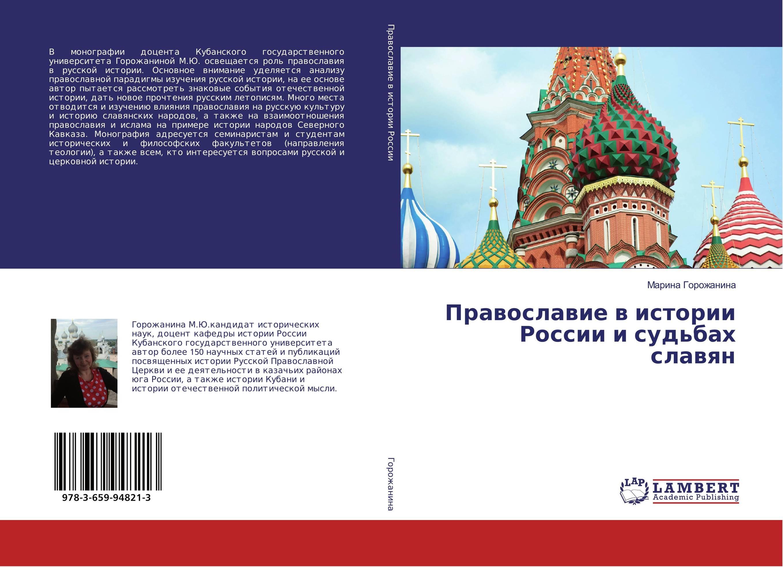Православие в истории России и судьбах славян..