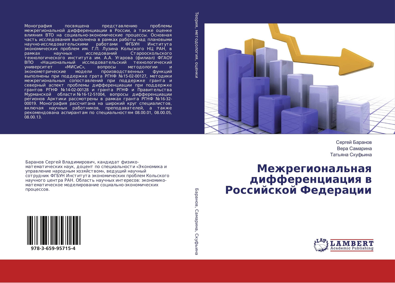 Межрегиональная дифференциация в Российской Федерации..