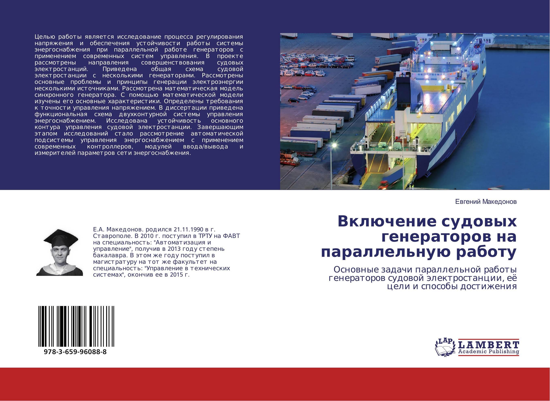 Включение судовых генераторов на параллельную работу. Основные задачи параллельной работы генераторов судовой электростанции, её цели и способы достижения.