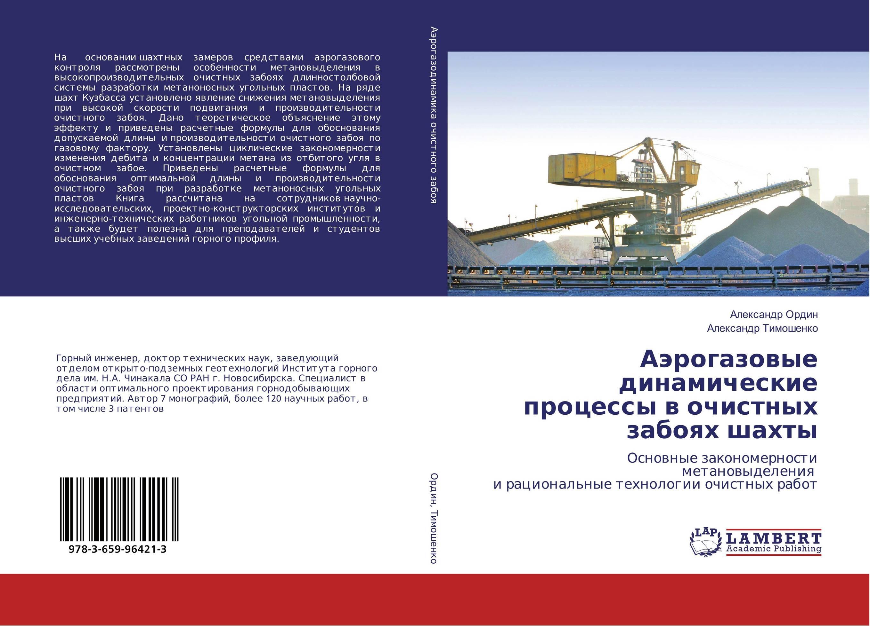 Аэрогазовые динамические процессы в очистных забоях шахты. Основные закономерности метановыделения и рациональные технологии очистных работ.