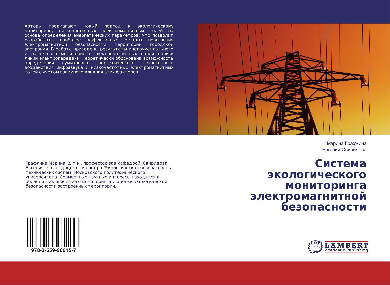 Система экологического мониторинга электромагнитной безопасности..