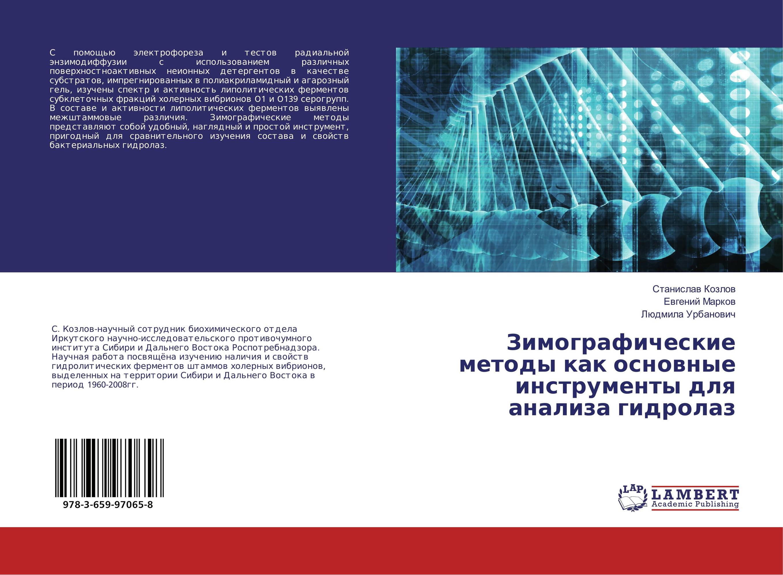 Зимографические методы как основные инструменты для анализа гидролаз..