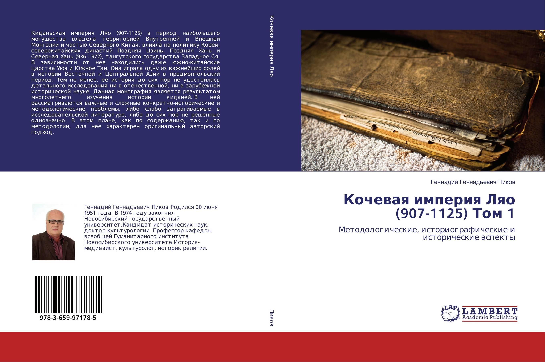 Кочевая империя Ляо (907-1125) Том 1. Методологические, историографические и исторические аспекты.